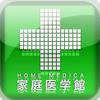家庭医学館 for iPhone - SHOGAKUKAN INC.