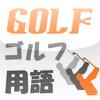 ゴルフ用語