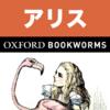 英語でアリス:不思議の国「Alice's Adventures in Wonderland」レベル2 | For iPhone - eigoTown.com Ltd.