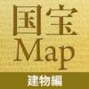 国宝建物MAP - Atech inc.
