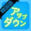 アップダウン韓国語入門 - Waterbear Soft inc.
