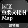国宝・重要文化財 建物MAP