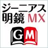 ジーニアス・明鏡MX統合辞書【大修館書店】(ONESWING)
