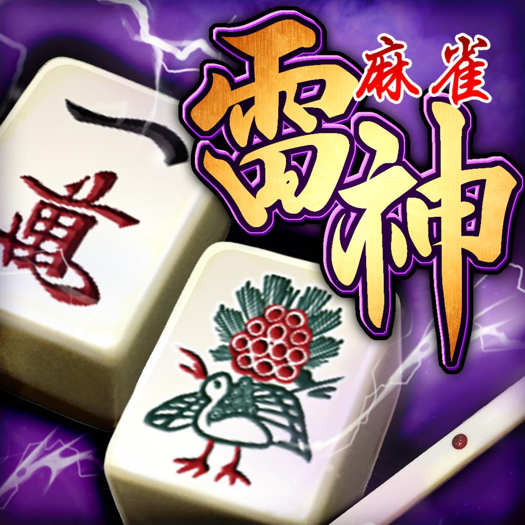 麻雀 雷神 -Rising-|無料で楽しめる本格3D麻雀ゲーム - Ateam Inc.