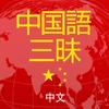 中国語三昧 旅行&ビジネス会話