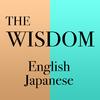 ウィズダム英和・和英辞典 - 物書堂
