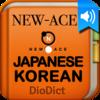 ディオディック 韓日・日韓辞典 - ニュー エース - DIOTEK Co., Ltd.